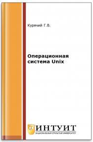 Операционная система Unix ISBN intuit254