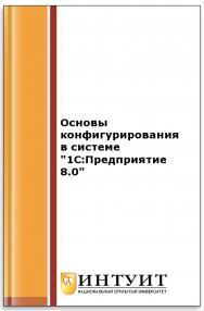 "Основы конфигурирования в системе ""1С:Предприятие 8.0"" ISBN intuit279"