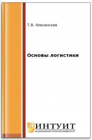 Основы логистики ISBN intuit281