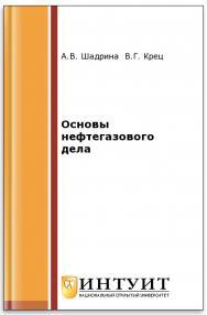 Основы нефтегазового дела ISBN intuit286