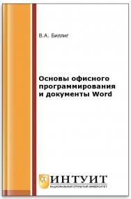 Основы офисного программирования и документы Word ISBN intuit293