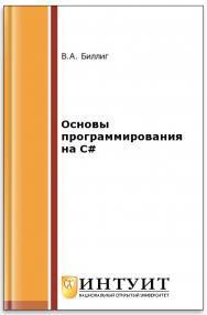 Основы программирования на C# ISBN intuit303