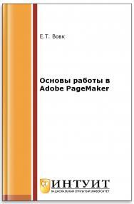 Основы работы в Adobe PageMaker ISBN intuit311