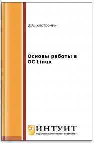 Основы работы в ОС Linux ISBN intuit316