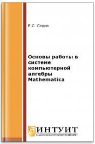 Основы работы в системе компьютерной алгебры Mathematica ISBN intuit317
