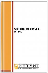 Основы работы с HTML ISBN intuit320