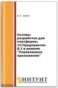 """Основы разработки для платформы 1С:Предприятие 8.2 в режиме """"Управляемое приложение"""" ISBN intuit326"""