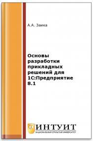 Основы разработки прикладных решений для 1С:Предприятие 8.1 ISBN intuit328