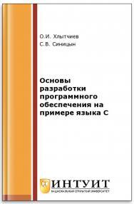 Основы разработки программного обеспечения на примере языка С ISBN intuit331