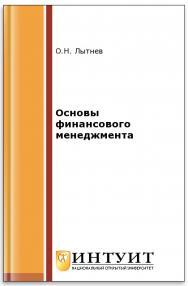 Основы финансового менеджмента ISBN intuit343