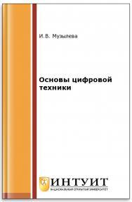 Основы цифровой техники ISBN intuit346