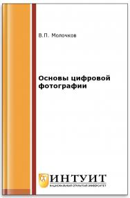 Основы цифровой фотографии ISBN intuit347