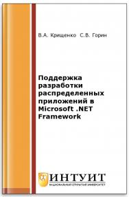 Поддержка разработки распределенных приложений в Microsoft .NET Framework ISBN intuit364