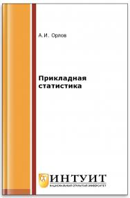 Прикладная статистика ISBN intuit381
