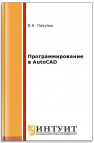 Программирование в AutoCAD ISBN intuit386
