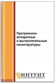 Программно-аппаратные платформы и вычислительные наноструктуры ISBN intuit410