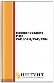 Проектирование РЭС: CAD/CAM/CAE/PDM ISBN intuit416