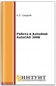Работа в Autodesk AutoCAD 2008 ISBN intuit426