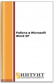 Работа в Microsoft Word XP ISBN intuit442
