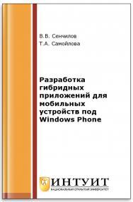 Разработка гибридных приложений для мобильных устройств под Windows Phone ISBN intuit456