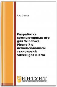 Разработка компьютерных игр для Windows Phone 7 с использованием технологий Silverlight и XNA ISBN intuit462