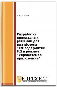 """Разработка прикладных решений для платформы 1С:Предприятие 8.2 в режиме """"Управляемое приложение"""" ISBN intuit468"""