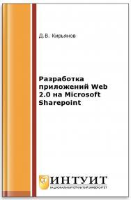 Разработка приложений Web 2.0 на Microsoft Sharepoint ISBN intuit470