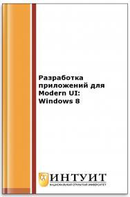 Разработка приложений для Modern UI: Windows 8 ISBN intuit472