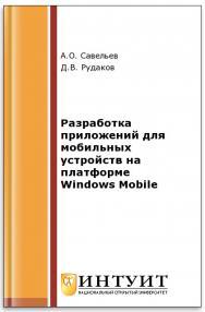 Разработка приложений для мобильных устройств на платформе Windows Mobile ISBN intuit475