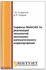 Сервисы MATHCAD 14: реализация технологий экономико-математического моделирования ISBN intuit492