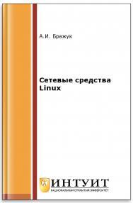 Сетевые средства Linux ISBN intuit494
