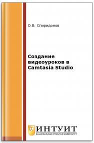 Создание видеоуроков в Camtasia Studio ISBN intuit505
