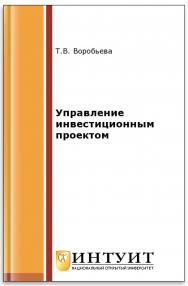 Управление инвестиционным проектом ISBN intuit542