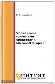 Управление проектами средствами Microsoft Project ISBN intuit548