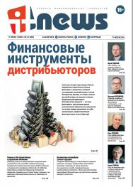 IT-News ISBN itmedia_n12_20