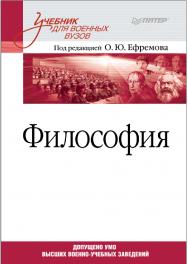 Философия: учебник для военных вузов ISBN 978-5-4461-3934-7