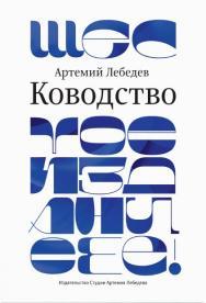 Ководство. — 6-е изд.доп. ISBN 978-5-98062-125-4