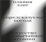 Непредсказуемая погода. Искусство в чрезвычайно ситуации  / пер. с англ.— Наталья Решетова ISBN 978-5-91103-575-4