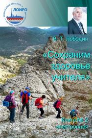 Сохраним здоровье учителя.            Книга 2 ISBN lobodin_02