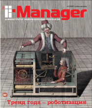 IT-Manager ISBN itmedia_51