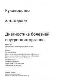 Диагностика болезней внутренних органов. Книга 05-1 Диагностика болезней системы крови_анемии лейкозы ISBN 978-5-89677-215-6