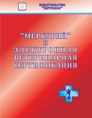 """""""Меркурий"""" и электронная ветеринарная сертификация ISBN entropos_2021_04"""
