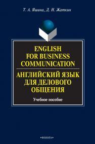 English for Business Communication. Английский язык для делового общения [Электронный ресурс]: учебное пособие. — 3-изд., стер. ISBN 978-5-9765-0335-9_21