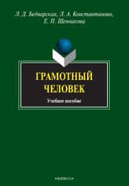 Грамотный человек [Электронный ресурс] : учебное пособие. — 4е изд., стер. ISBN 978-5-9765-0341-0_21
