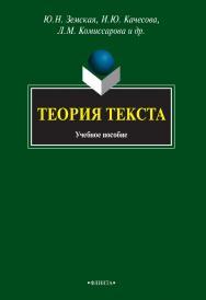 Теория текста [Электронный ресурс] : учебное пособие. — 5-е изд., стер. ISBN 978-5-9765-0841-5_21