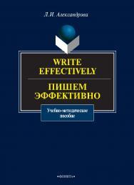 Write effectively. Пишем эффективно [Электронный ресурс]: учебно-методическое пособие. — 3-е изд., стер. ISBN 978-5-9765-0909-2_21