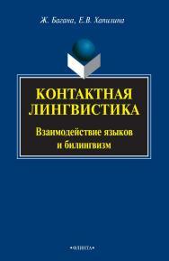 Контактная лингвистика : Взаимодействие языков и билингвизм [Электронный ресурс] : монография. — 3-е изд., стер. ISBN 978-5-9765-0958-0_21
