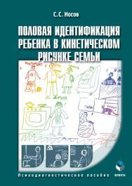 Половая идентификация ребёнка в кинетическом рисунке семьи [Электронный ресурс] : психодиагностическое пособие. — 3-е изд., стер. ISBN 978-5-9765-0964-1_21