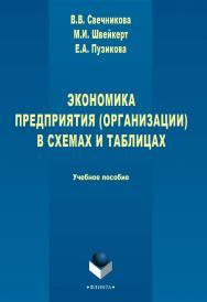 Экономика предприятия (организации) в схемах и таблицах [Электронный ресурс] : учебное пособие. — 3-е изд., стер. ISBN 978-5-9765-2718-8_21