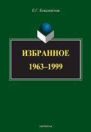Избранное. 1963–1999 [Электронный ресурс] : монография. — 3-е изд., стер. ISBN 978-5-9765-2731-7_21